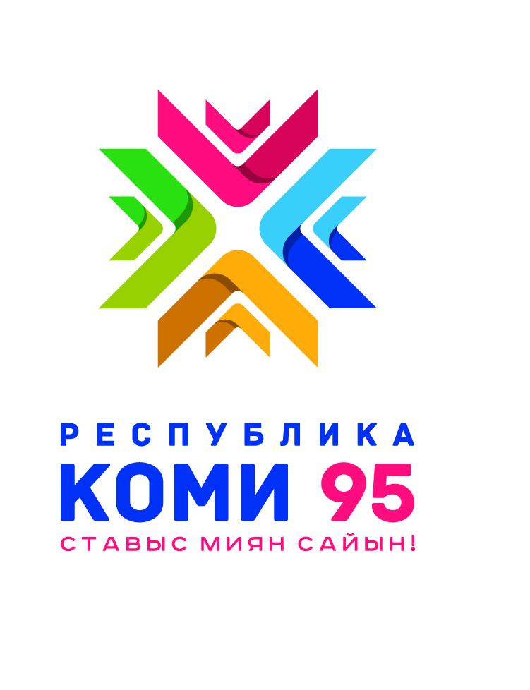 Поздравление с днем рождения республики коми 86